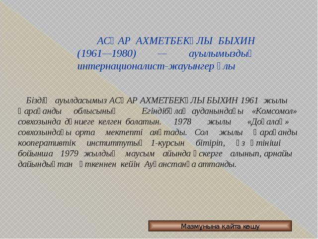 Мазмұнына қайта көшу БЫХИН Асқар Ахметбекұлы командованиенің автомобиль колон...