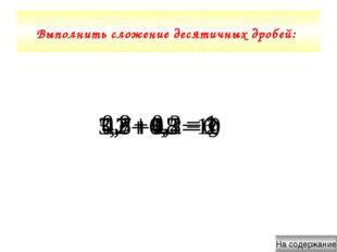 Выполнить сложение десятичных дробей: На содержание