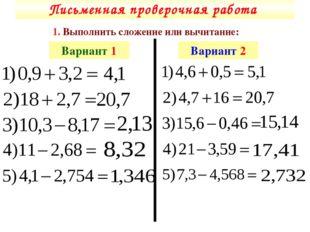 Письменная проверочная работа 1. Выполнить сложение или вычитание: Вариант 1