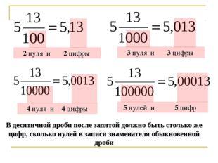 В десятичной дроби после запятой должно быть столько же цифр, сколько нулей в