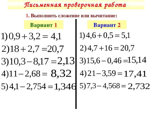 Письменная проверочная работа 1. Выполнить сложение или вычитание: Вариант 1...