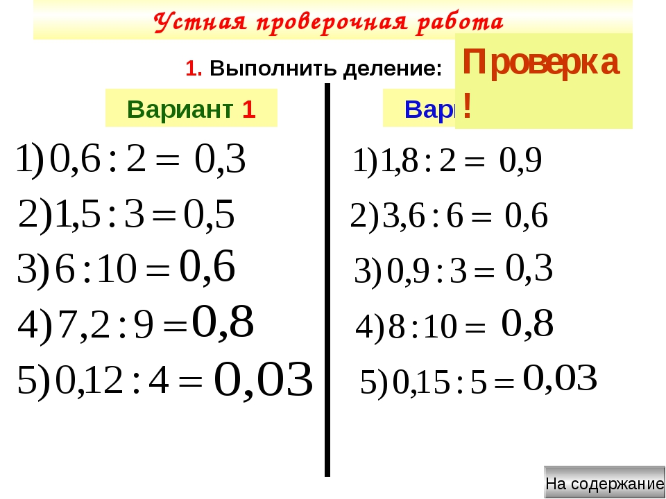 Устная проверочная работа 1. Выполнить деление: Вариант 1 Вариант 2 Проверка!...