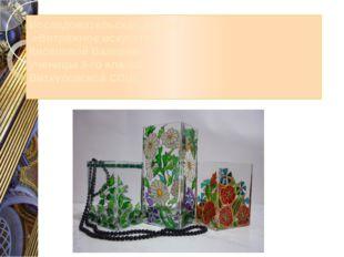 Исследовательская работа «Витражное искусство» Киселевой Валерии ученицы 3-го