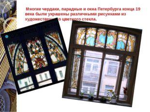 Многие чердаки, парадные и окна Петербурга конца 19 века были украшены разли