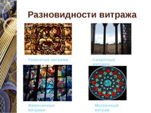 Разновидности витража Узорчатые витражи Силуэтные витражи Живописные витражи