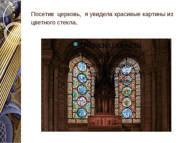 Посетив церковь, я увидела красивые картины из цветного стекла.