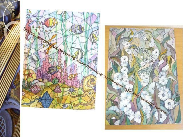 Эскизы витражных рисунков выполненные учениками художественной школы