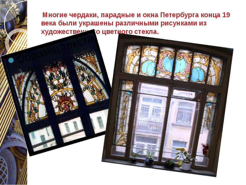 Многие чердаки, парадные и окна Петербурга конца 19 века были украшены разли...