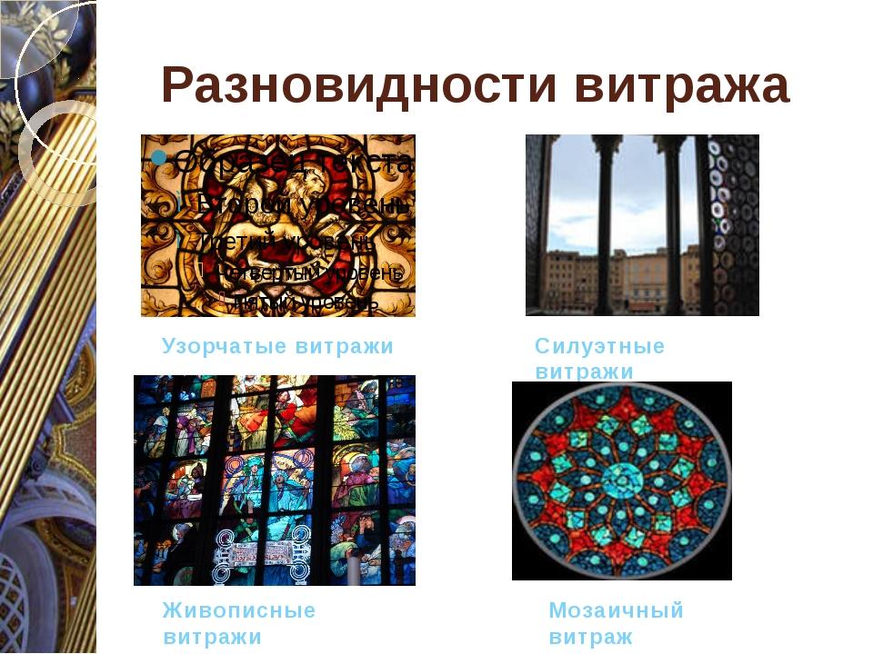 Разновидности витража Узорчатые витражи Силуэтные витражи Живописные витражи...