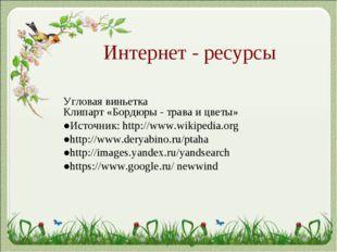 Интернет - ресурсы Угловая виньетка Клипарт «Бордюры - трава и цветы» ●Источ
