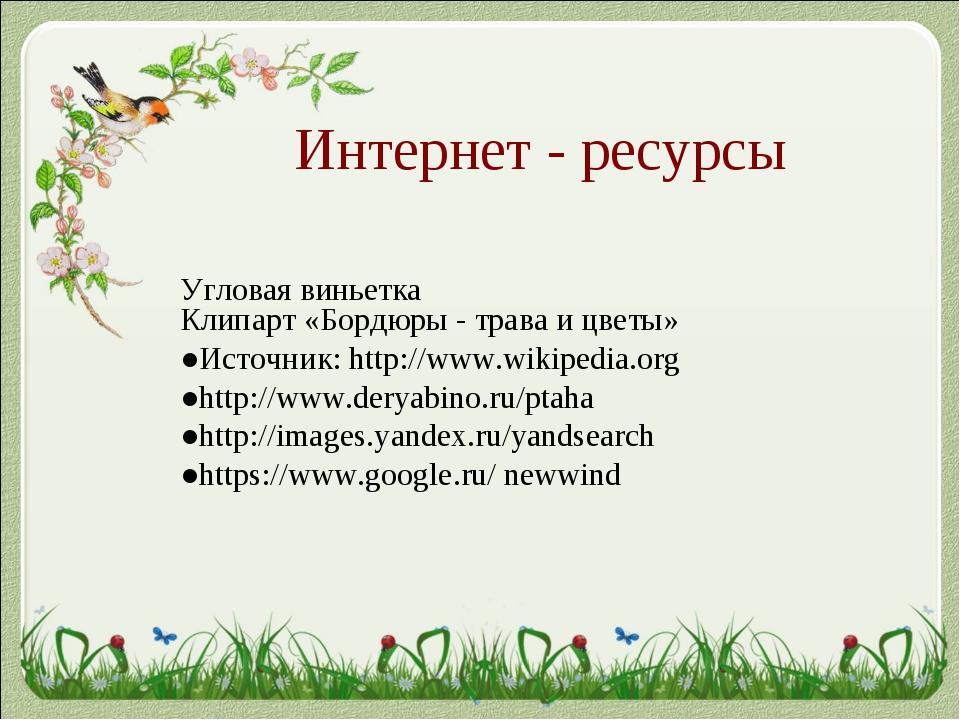 Интернет - ресурсы Угловая виньетка Клипарт «Бордюры - трава и цветы» ●Источ...