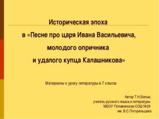 Историческая эпоха в «Песне про царя Ивана Васильевича, молодого опричника и
