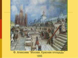"""Ф. Алексеев """"Москва. Красная площадь"""" 1895"""