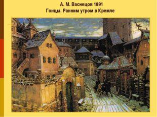 А.М. Васнецов 1891 Гонцы. Ранним утром в Кремле