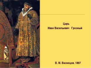 В.М.Васнецов. 1897 Царь Иван Васильевич Грозный