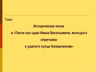 Тема: Историческая эпоха в «Песне про царя Ивана Васильевича, молодого опричн