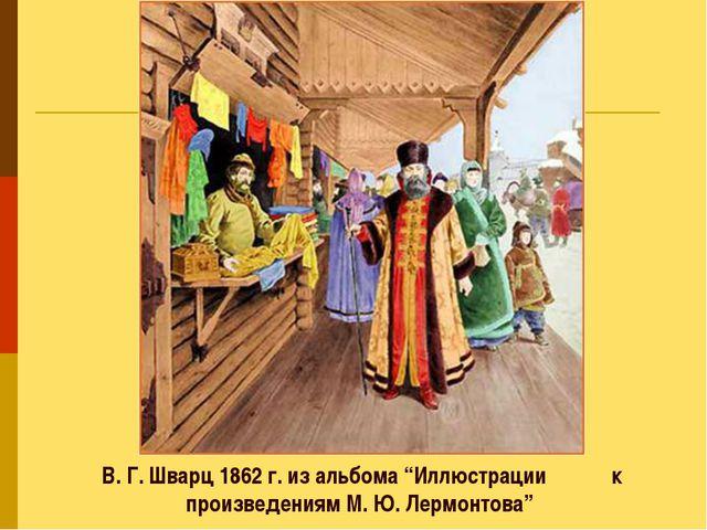 """В. Г. Шварц 1862 г. из альбома """"Иллюстрации к произведениям М. Ю. Лермонтова"""""""