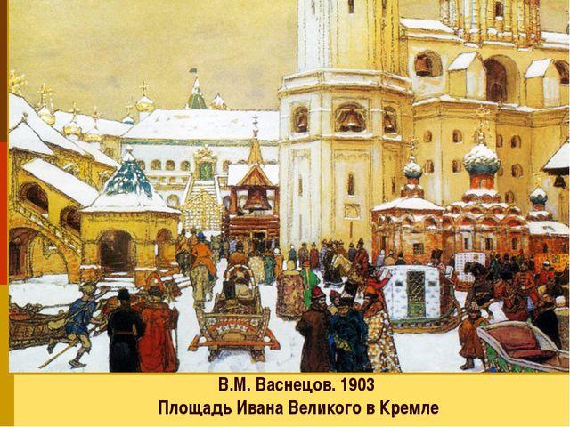 В.М.Васнецов. 1903 Площадь Ивана Великого в Кремле