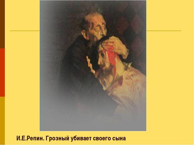 И.Е.Репин. Грозный убивает своего сына