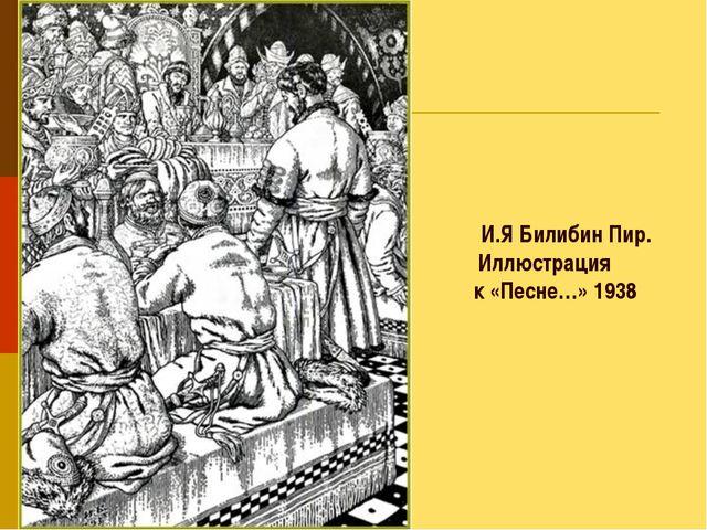 И.ЯБилибин Пир. Иллюстрация к «Песне…» 1938
