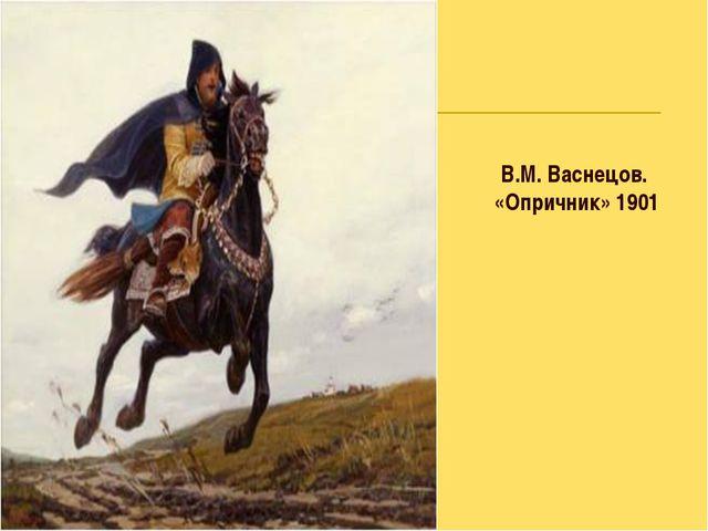 В.М.Васнецов. «Опричник» 1901