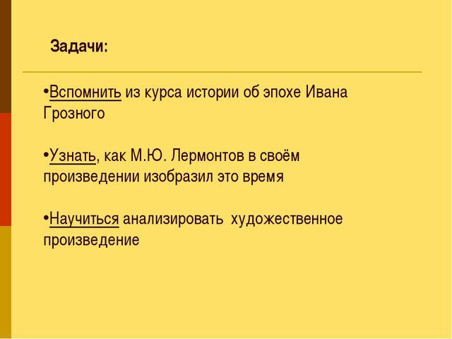 Вспомнить из курса истории об эпохе Ивана Грозного Узнать, как М.Ю. Лермонтов...