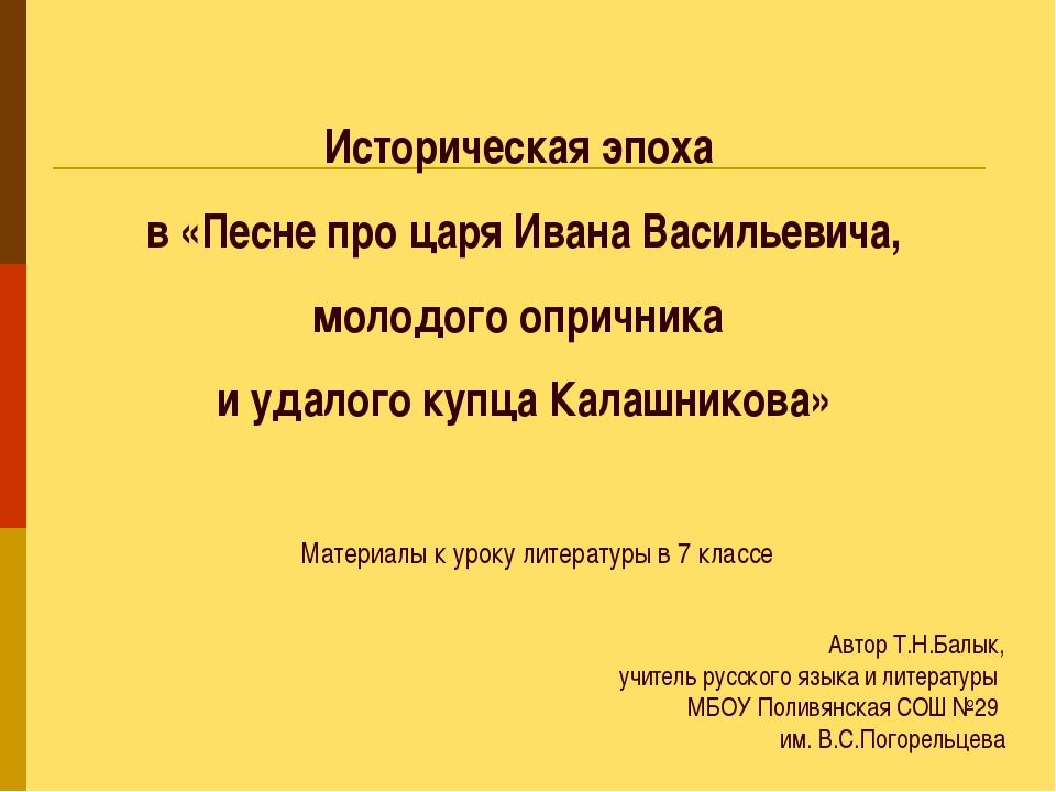 Историческая эпоха в «Песне про царя Ивана Васильевича, молодого опричника и...
