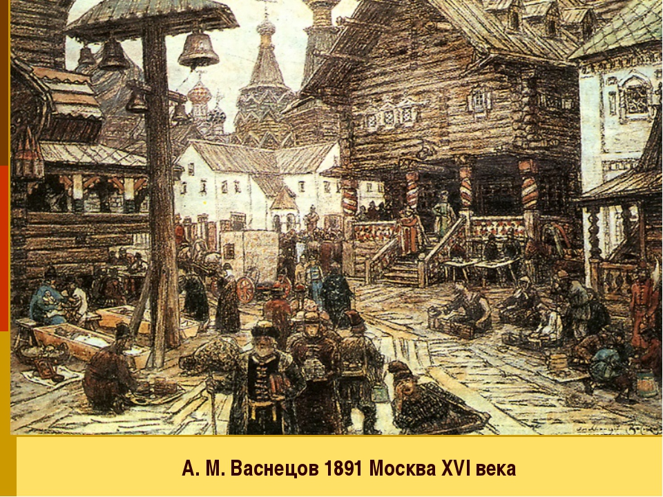 А.М. Васнецов 1891 Москва XVI века
