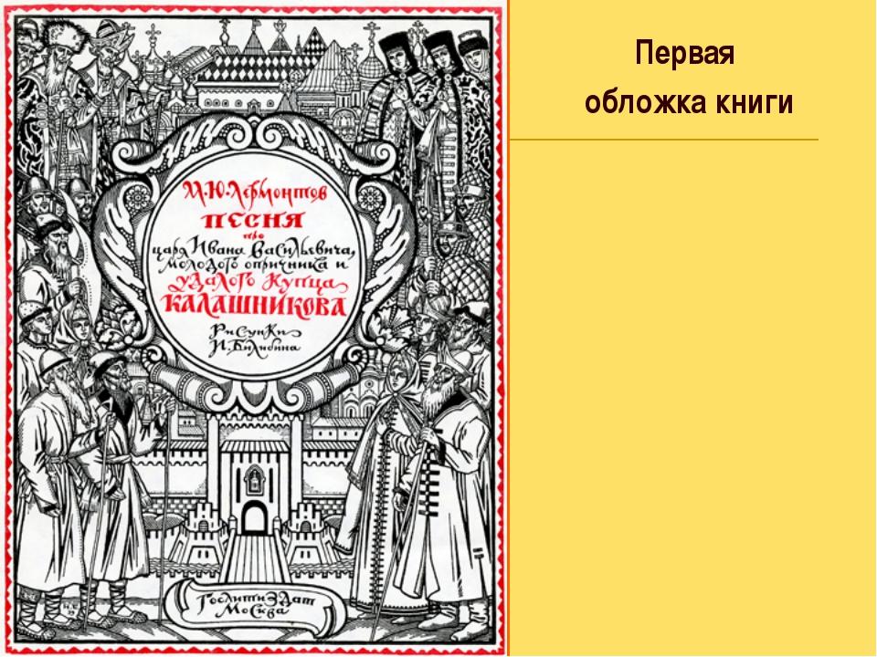 Первая обложка книги