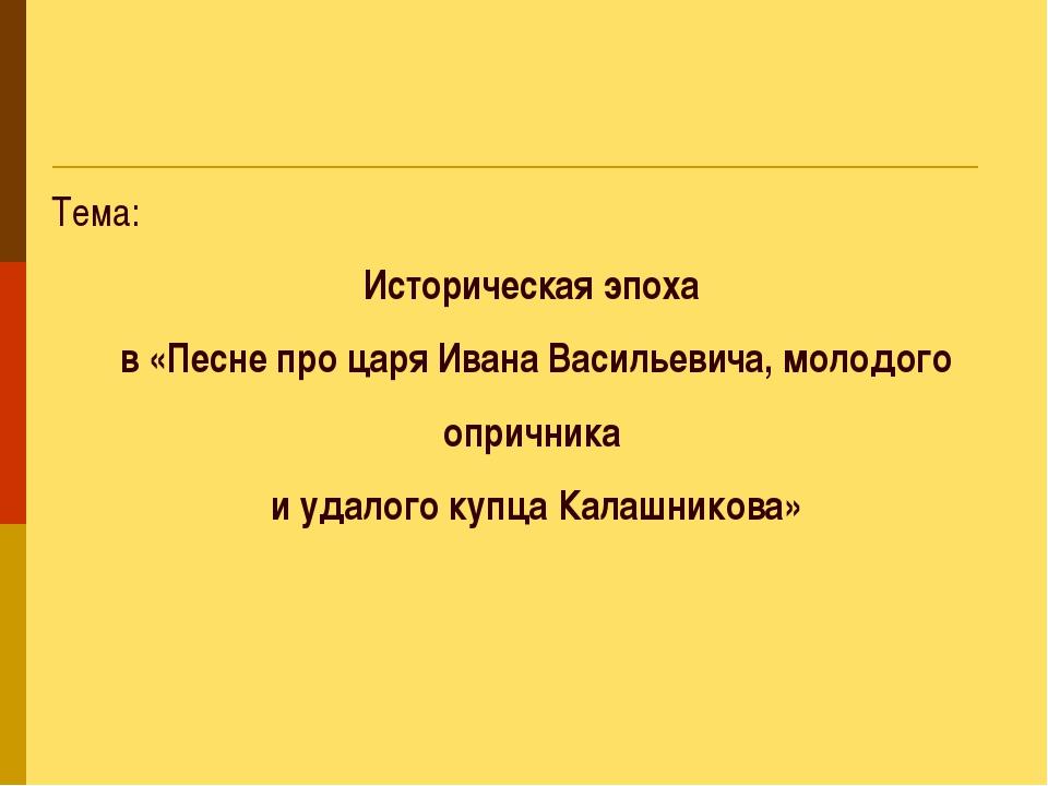 Тема: Историческая эпоха в «Песне про царя Ивана Васильевича, молодого опричн...