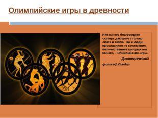 Олимпийские игры в древности Нет ничего благороднее солнца, дающего столько с