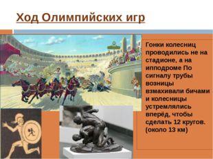 Ход Олимпийских игр Гонки колесниц проводились не на стадионе, а на ипподроме