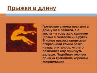 Прыжки в длину Греческие атлеты прыгали в длину не с разбега, а с места – к т