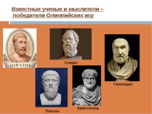 Известные ученые и мыслители – победители Олимпийских игр Платон Сократ Арист