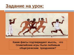 Задание на урок: Какие факты подтверждают мысль, что Олимпийские игры были лю