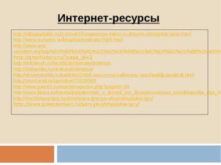 http://olimpiadalife.ru/iz-istorii/10-interesnyx-faktov-o-drevnix-olimpijski