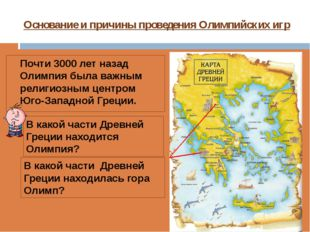 Основание и причины проведения Олимпийских игр Почти 3000 лет назад Олимпия б