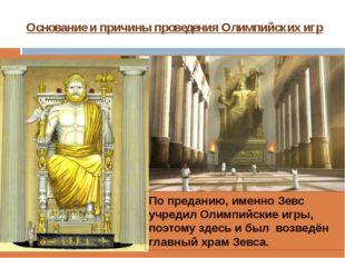 Основание и причины проведения Олимпийских игр По преданию, именно Зевс учред