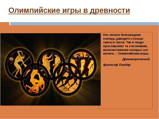 Олимпийские игры в древности Нет ничего благороднее солнца, дающего столько с...