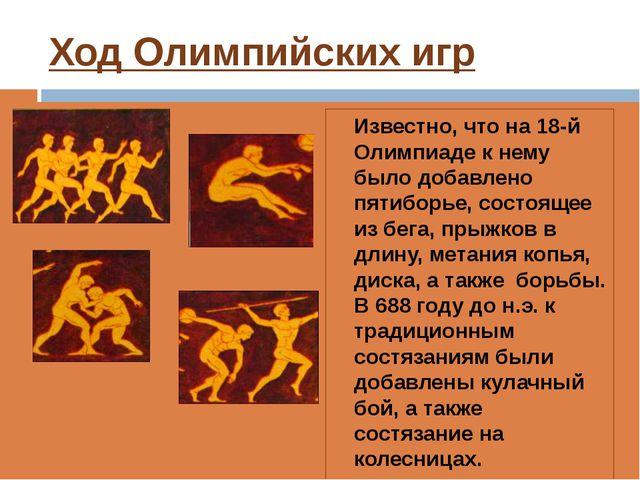 Ход Олимпийских игр Известно, что на 18-й Олимпиаде к нему было добавлено пят...