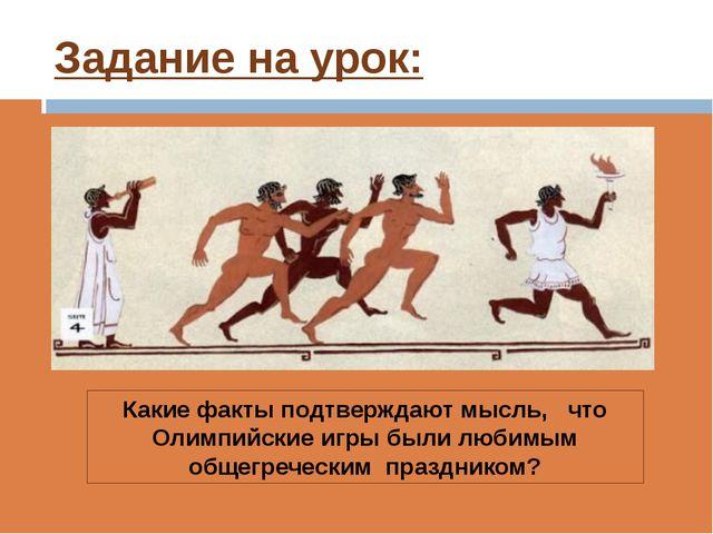 Задание на урок: Какие факты подтверждают мысль, что Олимпийские игры были лю...