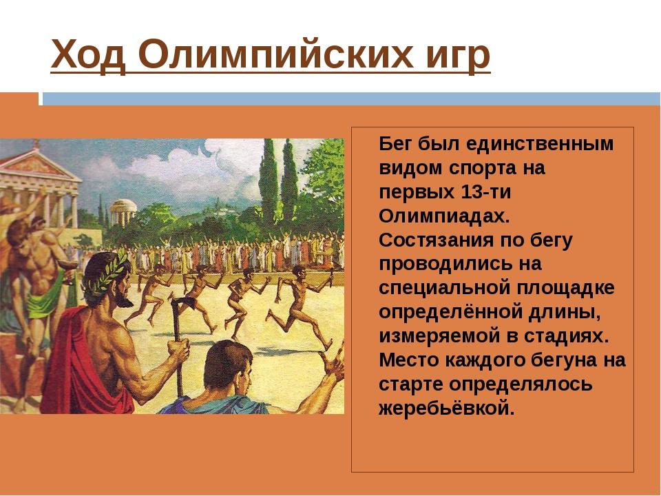 Ход Олимпийских игр Бег был единственным видом спорта на первых 13-ти Олимпиа...