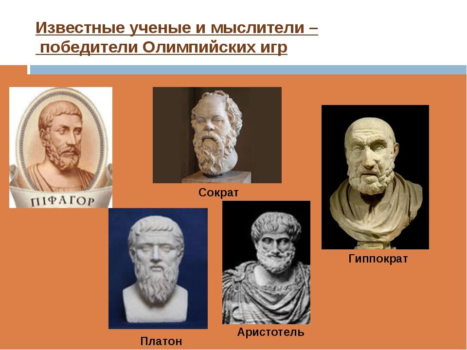 Известные ученые и мыслители – победители Олимпийских игр Платон Сократ Арист...