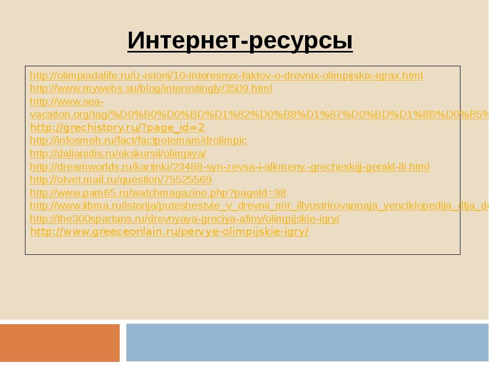 http://olimpiadalife.ru/iz-istorii/10-interesnyx-faktov-o-drevnix-olimpijski...