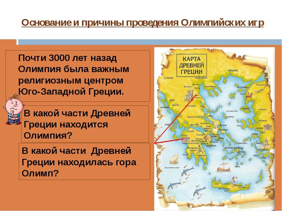 Основание и причины проведения Олимпийских игр Почти 3000 лет назад Олимпия б...