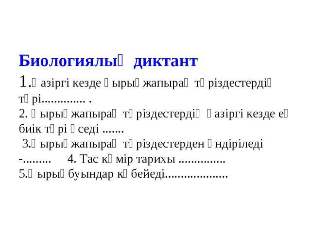 Биологиялық диктант 1.Қазіргі кезде қырықжапырақ тәріздестердің түрі...........