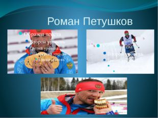 Роман Петушков