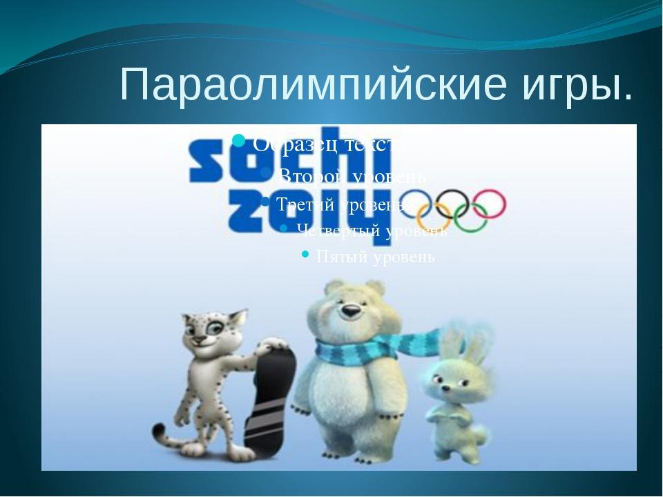 Параолимпийские игры.