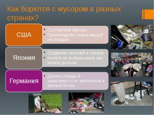 Как борются с мусором в разных странах?