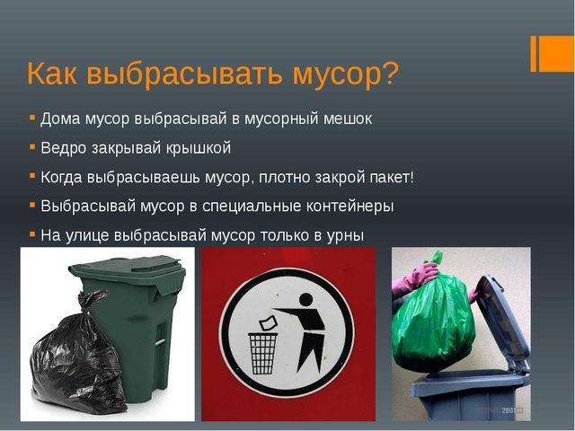 Как выбрасывать мусор? Дома мусор выбрасывай в мусорный мешок Ведро закрывай...